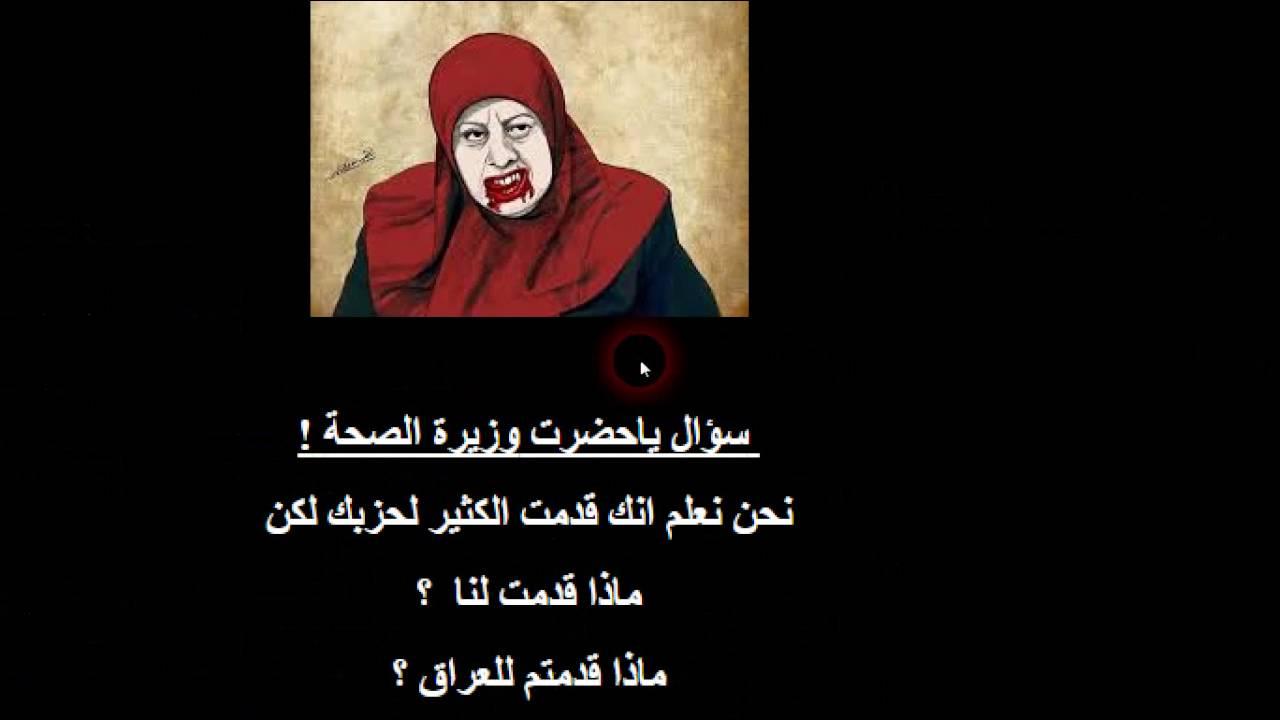 Image result for اختراق موقع وزارة الصحة العراقية
