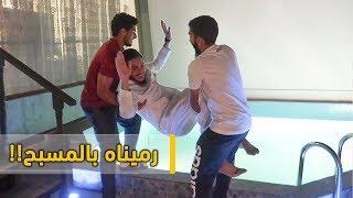 رمينا عبدالله بالمسبح !!   تخرج من الجامعة   فلوق#٣٣