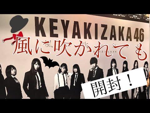 欅坂 風に吹かれても 開封 +α - YouTube