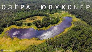 ОЗЁРА ЮЛУКСЬЕР • РОССИЯ • Путеводитель
