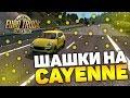 ШАШКИ НА PORSCHE CAYENNE TURBO S! - Euro Truck Simulator 2
