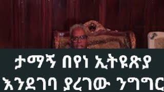 Tamagn Beyene Ethioian ታማኝ በየነ ኢትዩጽያ እንደገባ ያረገው ንግግር