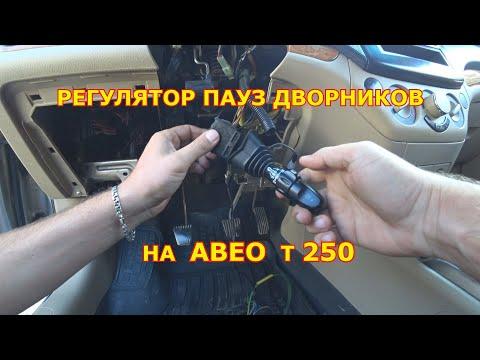 РЕГУЛЯТОР ПАУЗЫ ДВОРНИКОВ С ШЕВРОЛЕ  ЛАЧЕТТИ НА АВЕО Т 250