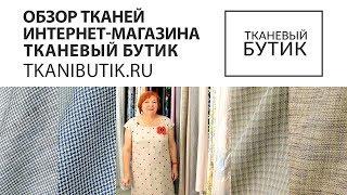 TKANIBUTIK.RU Обзор тканей от интернет магазина Продажа тканей европейских производителей Часть 15