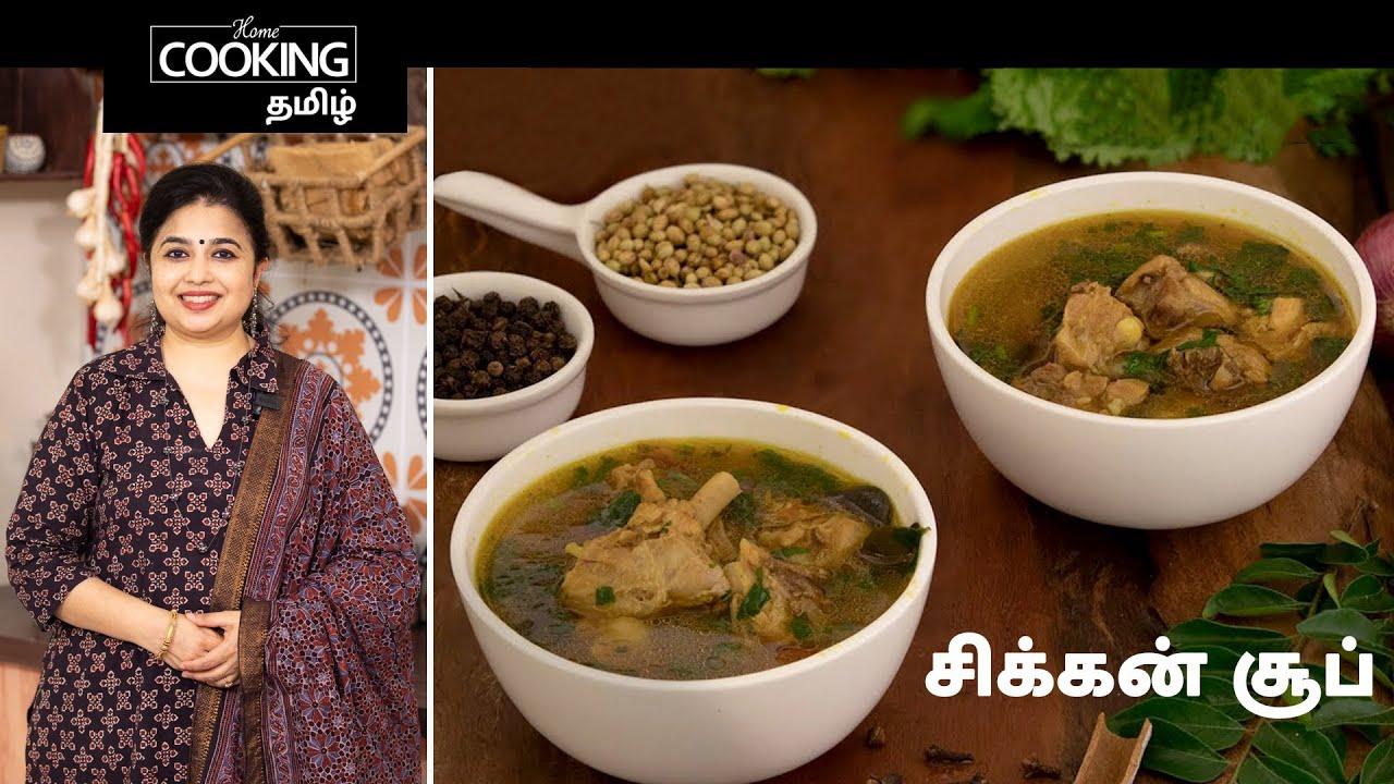 சிக்கன் சூப்   South Indian Chicken Soup In Tamil   Soup Recipes   Chicken Recipes   Starter Soup  