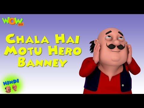 Chala Hai Motu Hero Banney - Motu Patlu in Hindi WITH ENGLISH, SPANISH & FRENCH SUBTITLES thumbnail