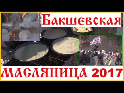 Бакшевская масленица в абрамцево 2016 фото