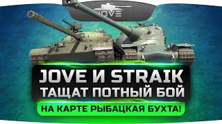 JOVE и STRAIK вытаскивают очень потный бой на Рыбацкой Бухте!
