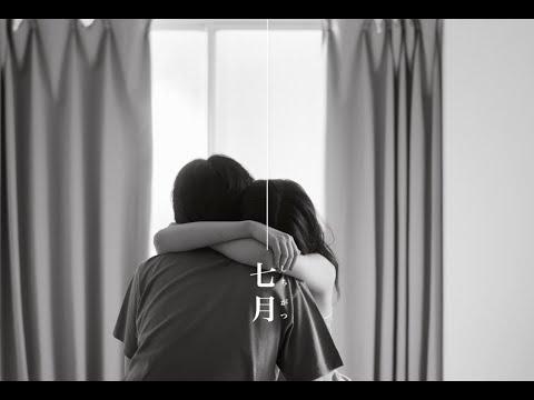 ヤユヨ「七月」MV