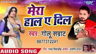 Golu Samrat का संबसे दर्द भरा गीत 2019 - Mera Haal E Dil - Bhojpuri Superhit Sad Song 2019