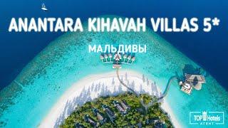 Отель Anantara Kihavah Villas 5 на Мальдивских островах
