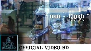 กอด - clash ( บรรเลง ) guitar by - songpop smutpong