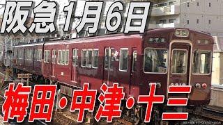阪急電車2019年1月6日 梅田・中津・十三
