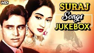 Suraj Movie Songs | Rajendra Kumar Birthday Special | Old Classic Songs | राजेंद्र कुमार के गाने