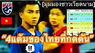 คอมเมนต์ชาวเวียดนาม หลังสื่อเหงียนตีพิมพ์บทความ 4 คะแนนของทีมชาติไทย สู่ความกดดันของผู้เล่นเวียดนาม