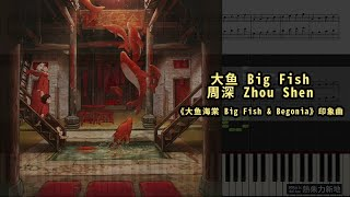 大鱼 Big Fish, 周深 Zhou Shen《大鱼海棠 Big Fish & Begonia》印象曲 (鋼琴教學) Synthesia 琴譜 Sheet Music