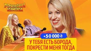 50 000 Заснула на концерте Олега Винника Рассмеши Комика 2020