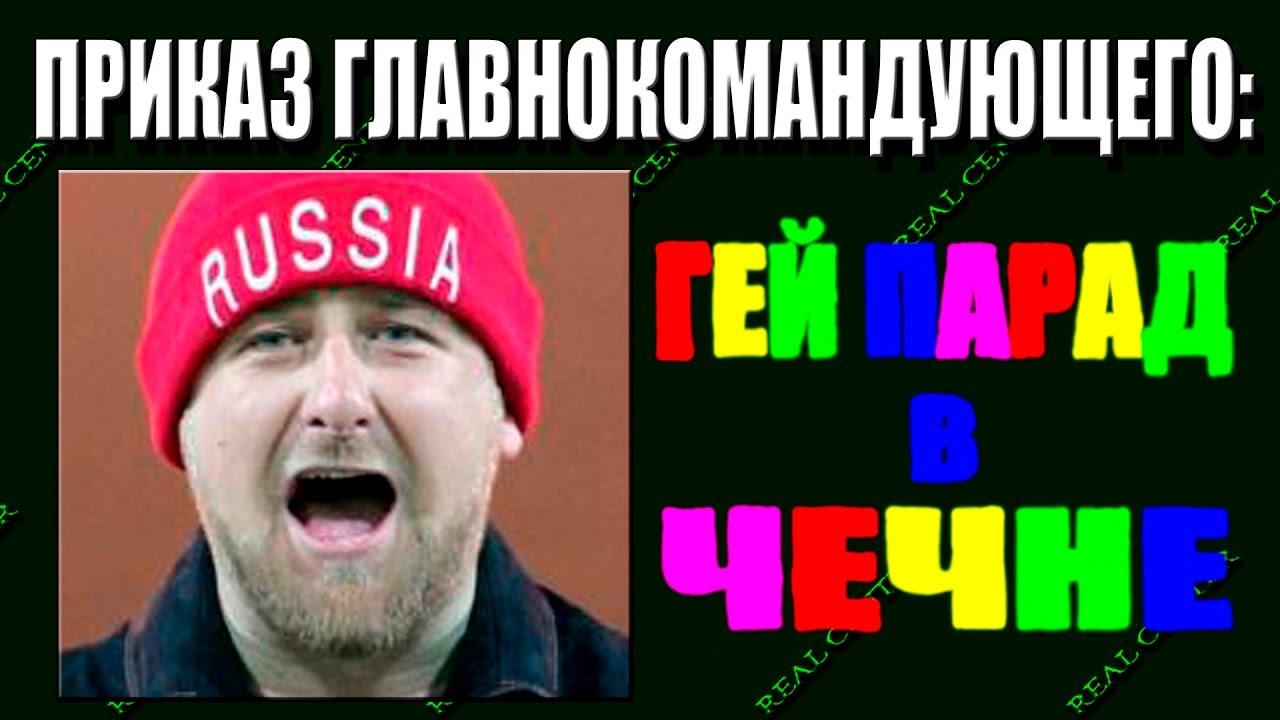 Чеченц геи порно онлайн