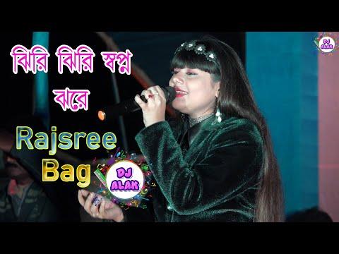 Rajshree Bag Song - Jhiri Jhiri Swapno Jhare - Dj Alak Stage Program
