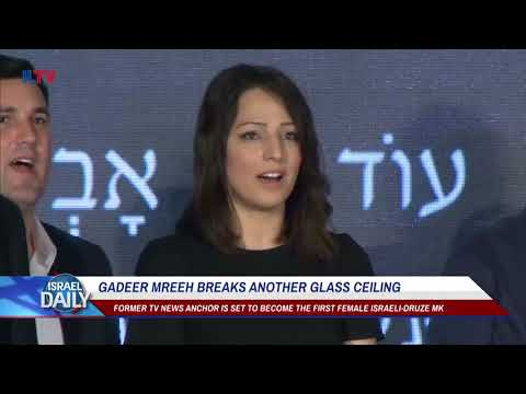 Gadeer Mreeh Breaks Another Glass Ceiling - Your News From Israel