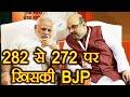 BJP की Lok Sabha seat हुई कम, 282 से 272 पर पहुंचा आंकड़ा । वनइंडिया हिंदी