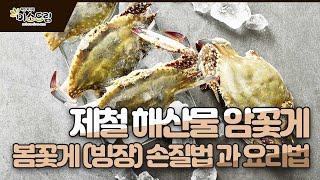 제철 해산물 봄꽃게 암꽃게 손질법과 찌는법