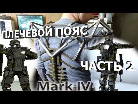 Активный экзоскелет Марк-4М. Плечевой пояс.Часть2. Mark-4M active exoskeleton. Shoulder girdle.Part2