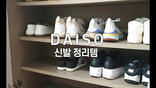 신발장정리템/다이소압축봉 /다이소운동화클리너