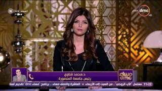 مساء dmc - مطالبات برلمانية بعزل رئيس جامعة المنصورة من منصبه .. ورد رئيس الجامعة