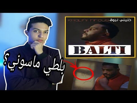 Balti - Khalini Nrou9 ( Reaction ) بلطي ماسوني ؟