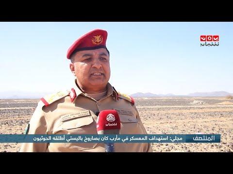 مجلي : استهداف المعسكر في مأرب كان بصاروخ باليستي أطلقه الحوثيون