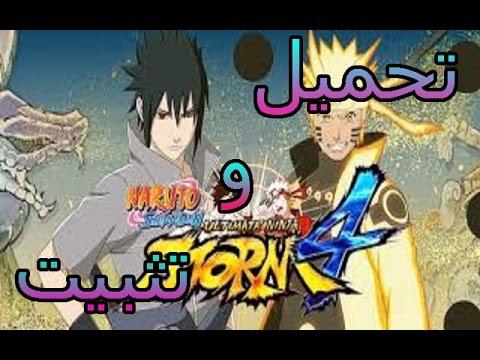 كيفية تحميل و تثبيت لعبة Naruto Storm 4 بحجم 7gb برابط تورنت للأجهزة الضعيفة و القوية Youtube