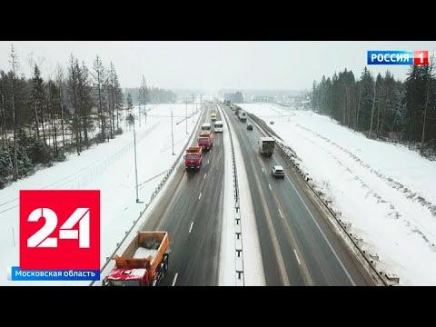 В Наро-Фоминском районе запустили движение по пятому участку ЦКАД - Россия 24
