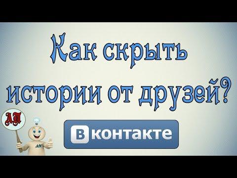 Как скрыть истории друзей в Вк (Вконтакте)?