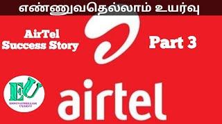 Airtel Success story in tamil | Airtel Sunil Mittal Success story | Startup Story no 21 | PART 3