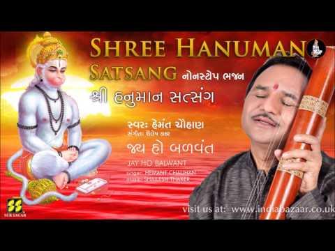 Jay Ho Balvant  જય હો બળવંત | Nonstop Bhajan | Singer: Hemant Chauhan | Music: Shailesh Thaker