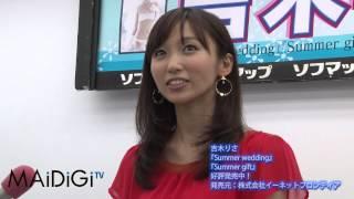 グラビアアイドルの吉木りささんが、10月6日、東京都内で行われた自身の...