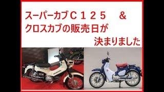 新型ホンダクロスカブ販売開始でスーパーカブ125発売日決定。 thumbnail