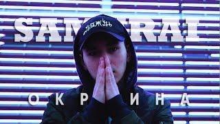 SAMURAI - Окраина (премьера клипа,2017)