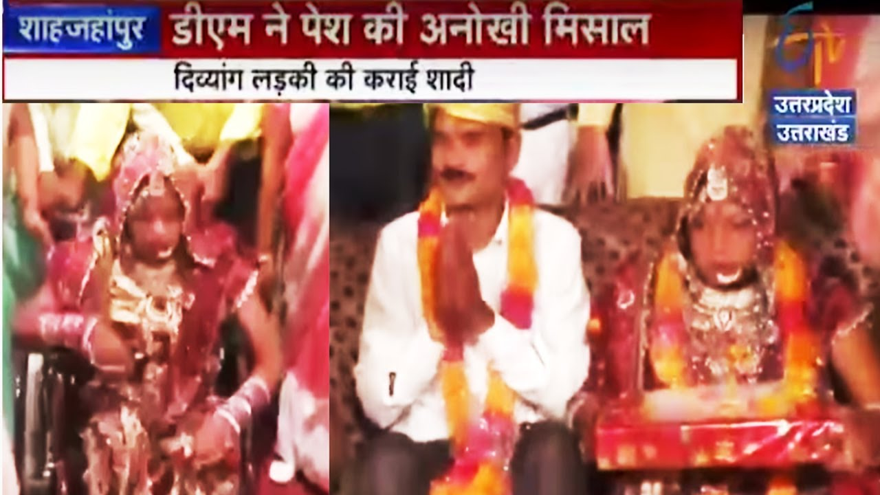 Great Work Done by DM of Shahjahanpur - डीएम ने पेश की अनोखी मिसाल - ETV UP  Uttarakhand