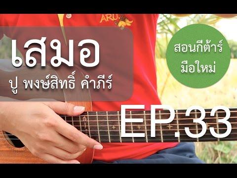 """สอนกีต้าร์""""มือใหม่""""เพลงง่าย คอร์ดง่าย EP.33 (เสมอ - ปู พงษ์สิทธิ์ คำภีร์ )"""
