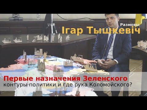 Первые назначения Зеленского. Контуры политики и где рука Коломойского?
