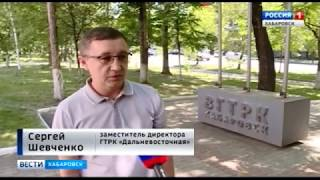 """Модернизация ГТРК """"Дальневосточная"""""""