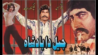JAIL DA BADSHAH - MUSTAFA QURESHI, SULTAN RAHI, NAZLI, NAJMA, HABIB - OFFICIAL PAKISTANI MOVIE