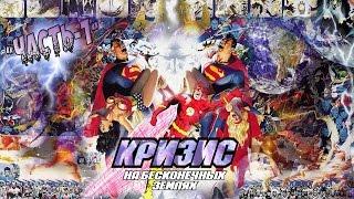 Криза на нескінченних Землях [Частина 1] / DC Comics