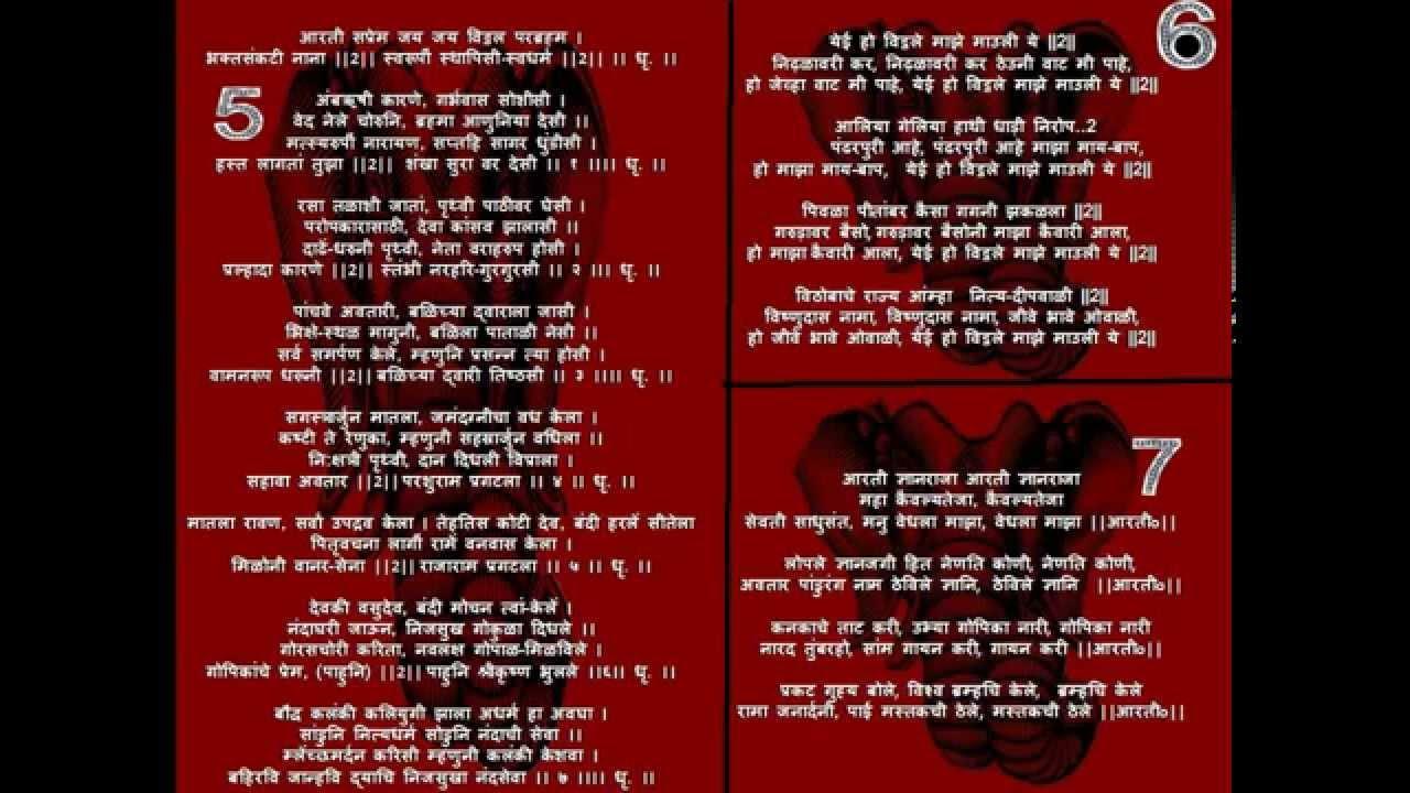jai ganesh aarti lyrics pdf