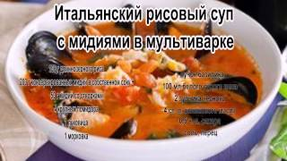Рисовый суп рецепт.Итальянский рисовый суп с мидиями в мультиварке