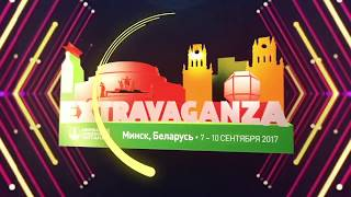 Экстраваганза 2017 Минск Herbalife лучшие моменты мероприятия - HQ