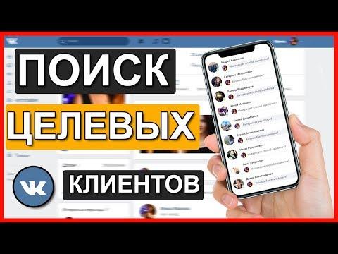Поиск Целевой Аудитории Вконтакте- Способ 2019!