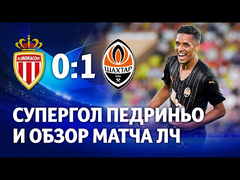 Monaco Shakhtar Donetsk Goals And Highlights